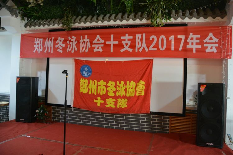 郑州市冬泳协会十支队年会成功召开