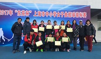2017年上海市中小学曲棍球锦标赛鸣金收兵
