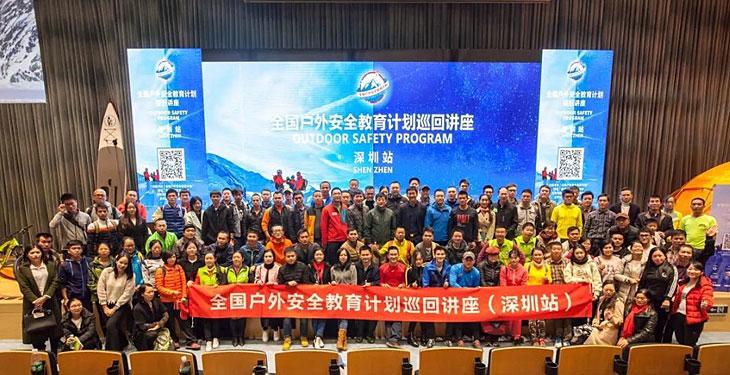 全国户外安全教育计划公益巡回讲座深圳站举行
