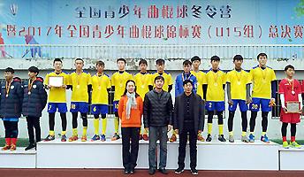 全国青少年曲棍球冬令营暨U15组总决赛冠军出炉