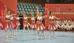 全国第二届特殊教育学校排舞公开赛举行