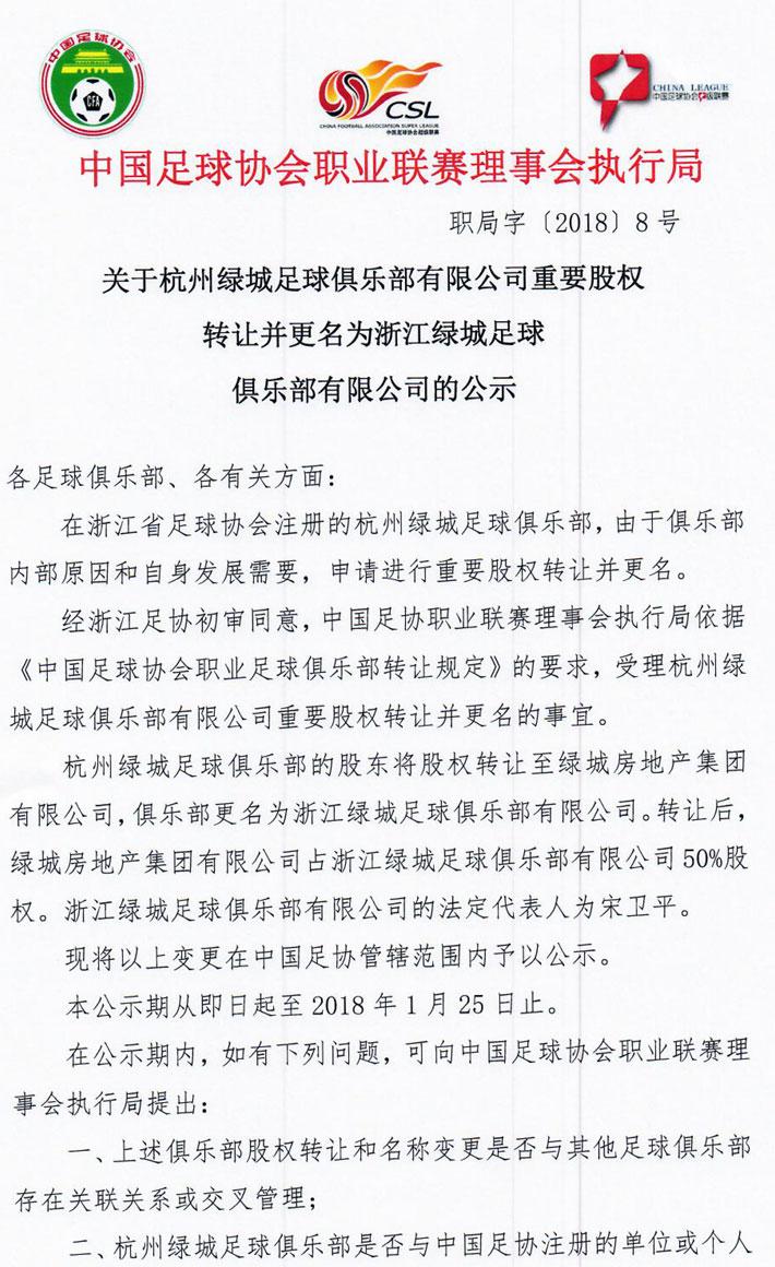 关于杭州绿城足球俱乐部重要股权转让并更名的公示