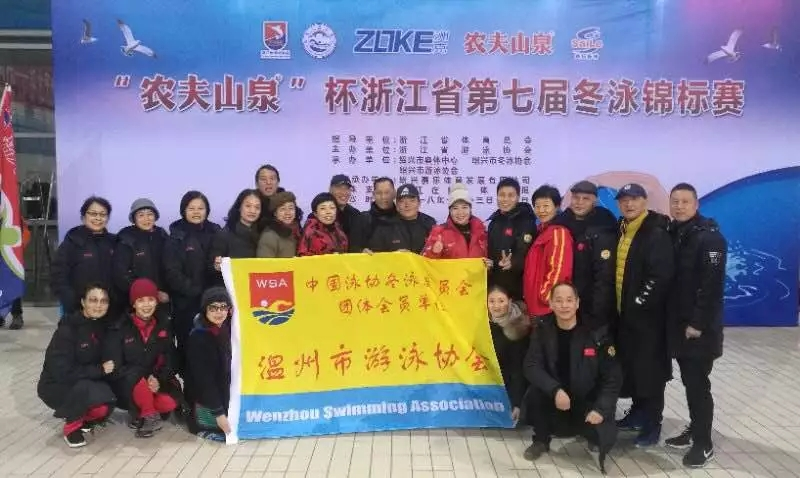 """""""农夫山泉""""杯浙江省第七届冬泳锦标赛"""