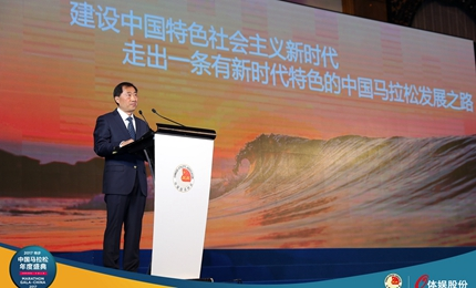 2017中国马拉松年会召开 于洪臣作工作报告