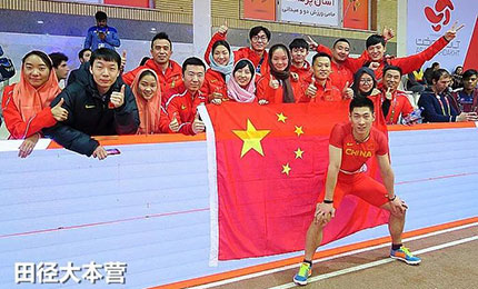 2018年亚洲室内田径锦标赛中国队3金2银1铜收官