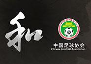 """《中国足协文明赛场系列宣传片》第三篇:""""和"""""""