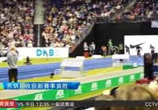苏炳添柏林收获新赛季首胜