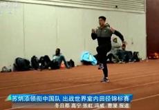 苏炳添领衔中国队出战伯明翰