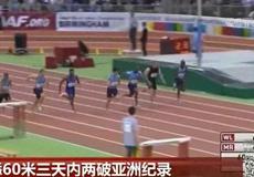 苏炳添60米三天内两破亚洲纪录