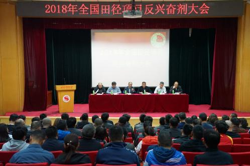 2018年全国田径项目反兴奋剂大会在京召开