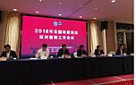 2018年全国举重项目反兴奋剂工作会议召开