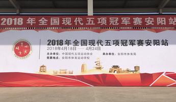 2018年全国现代五项冠军赛安阳站召开组委会会议