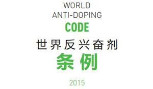 《世界反兴奋剂条例》2015年版
