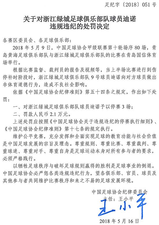 关于对浙江绿城球员迪诺违规违纪的处罚决定