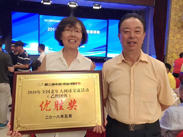 四川省老年网球代表队参加2018年全国老年人网球交流活动取得优异成绩