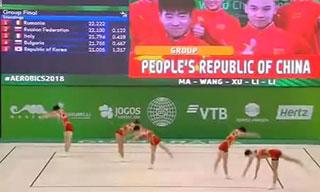 世界健美操锦标赛收官日 中国队获一金一银