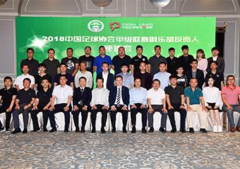 中国足协中甲联赛投资人座谈会议在杭召开