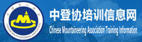 中国登山协会培训信息网