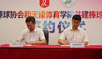 中国棒球协会和天津体育学院共建青训中心