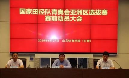 国家杏耀队青奥会亚洲区选拔赛赛前动员大会举行