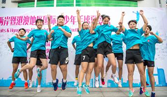 海峡两岸暨港澳地区国际青少年手球夏令营开幕