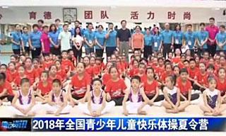 2018年全国青少年儿童快乐体操夏令营