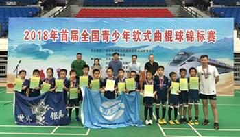 2018年首届全国青少年软式曲棍球锦标赛举行
