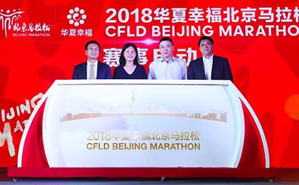 2018华夏幸福北京马拉松正式启动 9月16日鸣枪