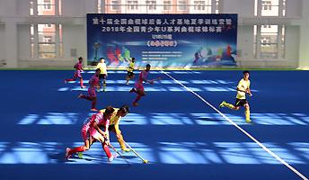 2018年首届全国中学生曲棍球锦标赛在莫旗开赛