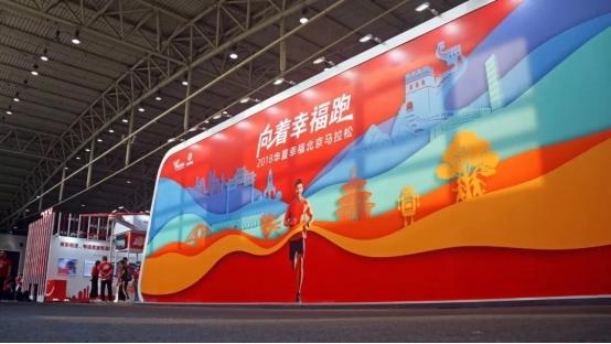 """2018华夏幸福北京马拉松9月16日""""幸福""""开跑"""