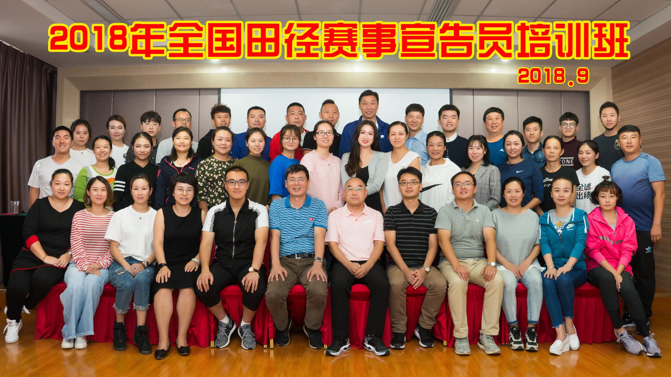 2018年全国田径赛事宣告员培训班在山西太原举办