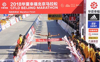 2018北京马拉松鸣枪 李子成何引丽分获国内第一