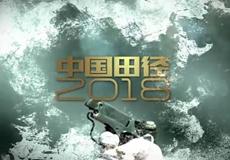 中国田径2018冬训蓄力