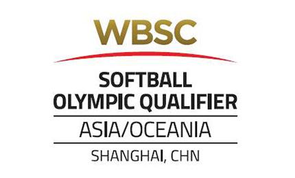 2020年东京奥运会垒球项目资格赛落户上海
