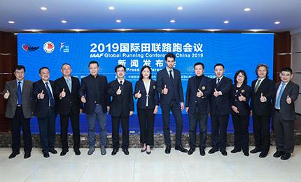2019国际田联路跑会议新闻发布会在京召开