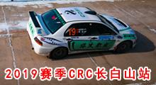2019赛季CRC长白山站