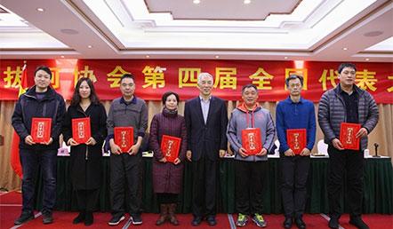 中国拔河协会第四届全国代表大会圆满成功
