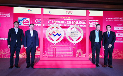 2019北京國際長跑節-北京半程馬拉松4月14日鳴槍
