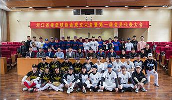 浙江棒球的一大步:浙江省棒垒球协会成立