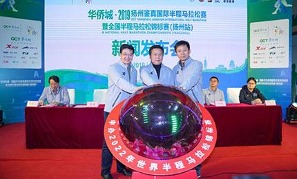 揚馬4月21日開跑 助力揚州申辦2022半馬世錦賽