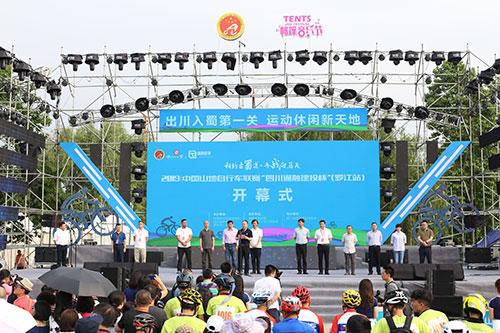 古蜀道鸣枪飞车 中国山地自行车联赛(罗江站)开幕