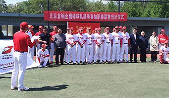 北京首钢金鹰必威体育平台队将赴美参加独立联盟职棒联赛