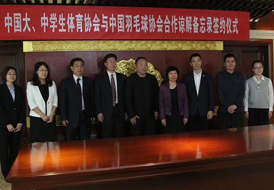中国大、中学生体协与中国羽协签署合作谅解备忘录