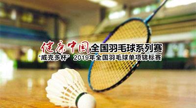 6月16日至23日直播2019年全国羽毛球单项锦标赛