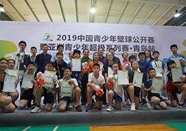 2019中国青少年壁球公开赛暨中国青少年壁球超级系列青岛站圆满举行