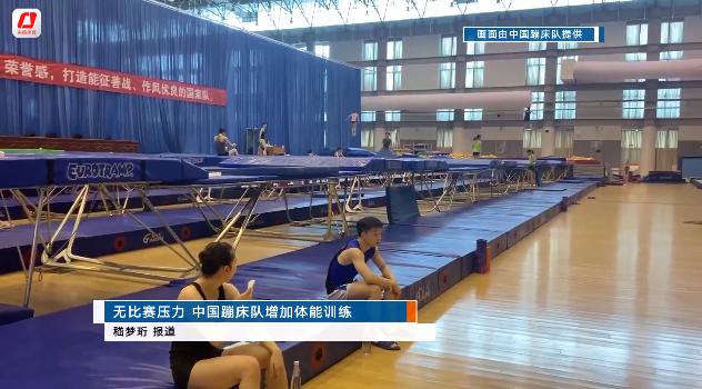 无比赛压力 中国蹦床队增加体能训练