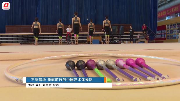 不负韶华 砥砺前行的中国艺术体操队