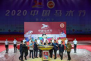 飞马滹沱,奔腾安平——2020中国马术节盛大开幕