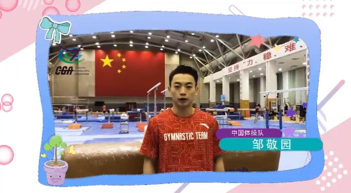 2021中国体操协会追梦前行