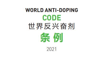 《世界反兴奋剂条例》2021版